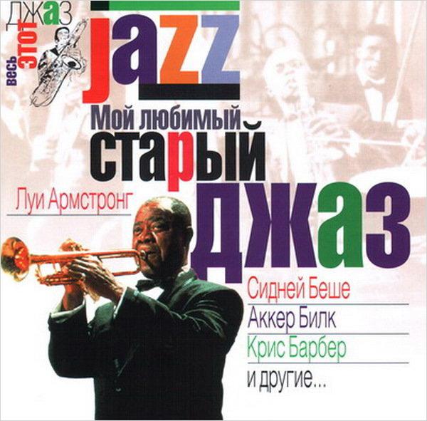 Сборник – Jazz: Мой любимый старый джаз (CD) коулмен хокинс каунт бэйси дюк эллингтон рассел смит флетчер хендерсон dorsey brothers джаз 30 х годов mp3