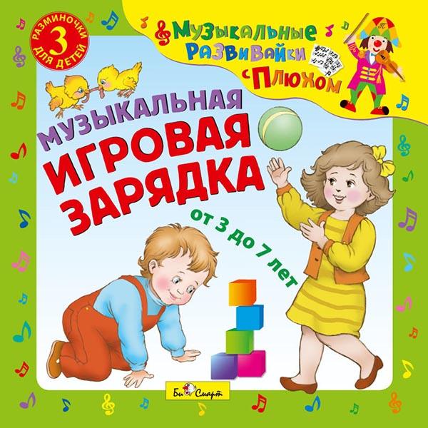 Сборник – Музыкальные развивайки с Плюхом: Музыкальная игровая зарядка (CD) фото