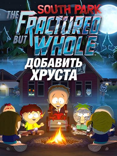 South Park: The Fractured but Whole. Добавить Хруста. Дополнение [PC, Цифровая версия] (Цифровая версия) фото