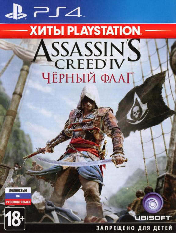 все цены на Assassin's Creed IV. Черный флаг (Хиты PlayStation) [PS4]