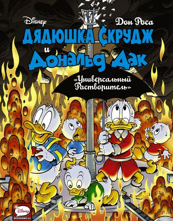 Комикс Дядюшка Скрудж и Дональд Дак: Универсальный растворитель