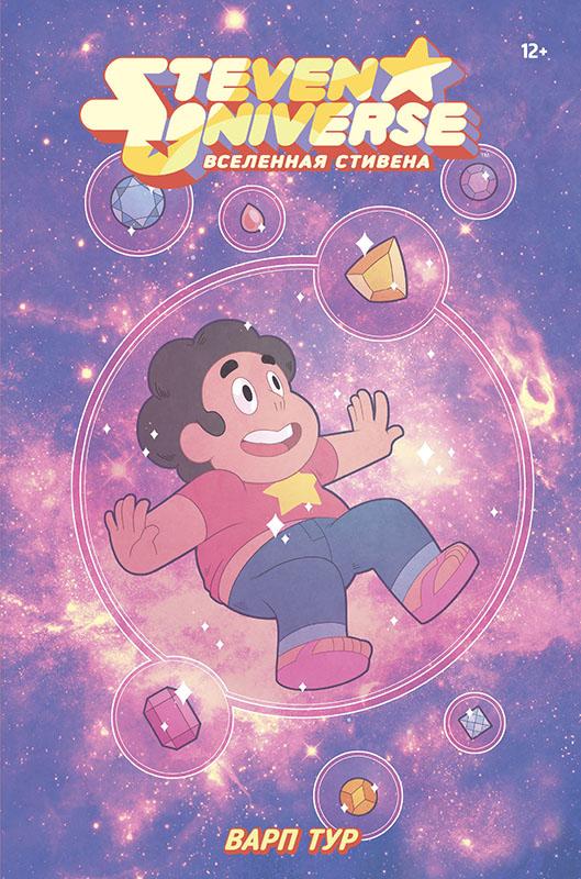 Кейти Фарина Комикс Вселенная Стивена: Варп Тур