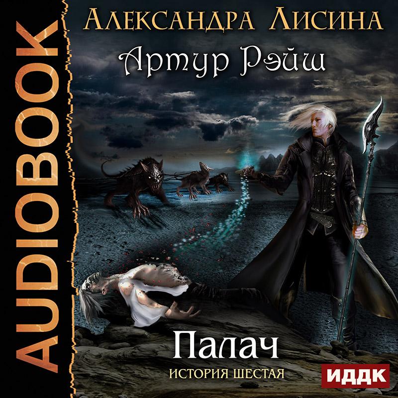 Лисина Александра Артур Рэйш: Палач. История шестая (цифровая версия) (Цифровая версия)