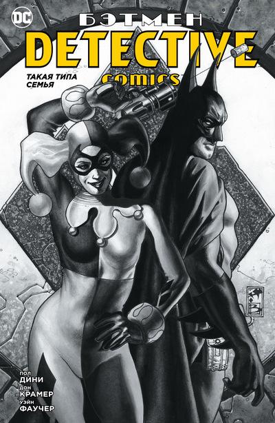 Пол Дини, Дон Крамер, Уэйн Фаучер Комикс Бэтмен: Detective Comics – Такая типа семья