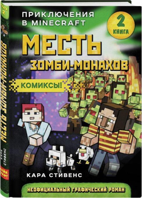 Комикс Приключения в Minecraft: Месть зомби-монахов. Книга 2 фото