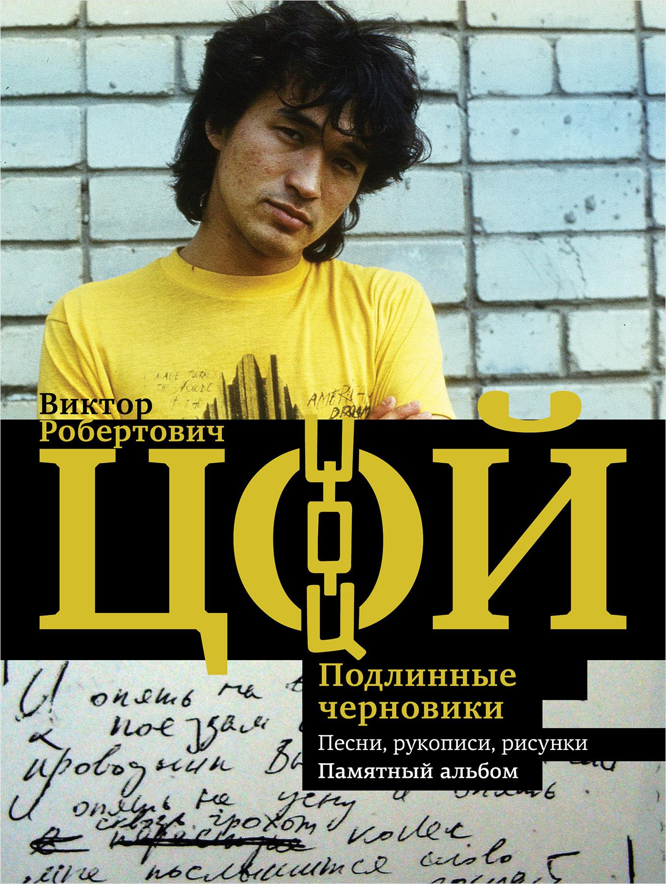 Калгин Виталий Виктор Цой: Подлинные черновики – Песни, рукописи, рисунки. Памятный альбом