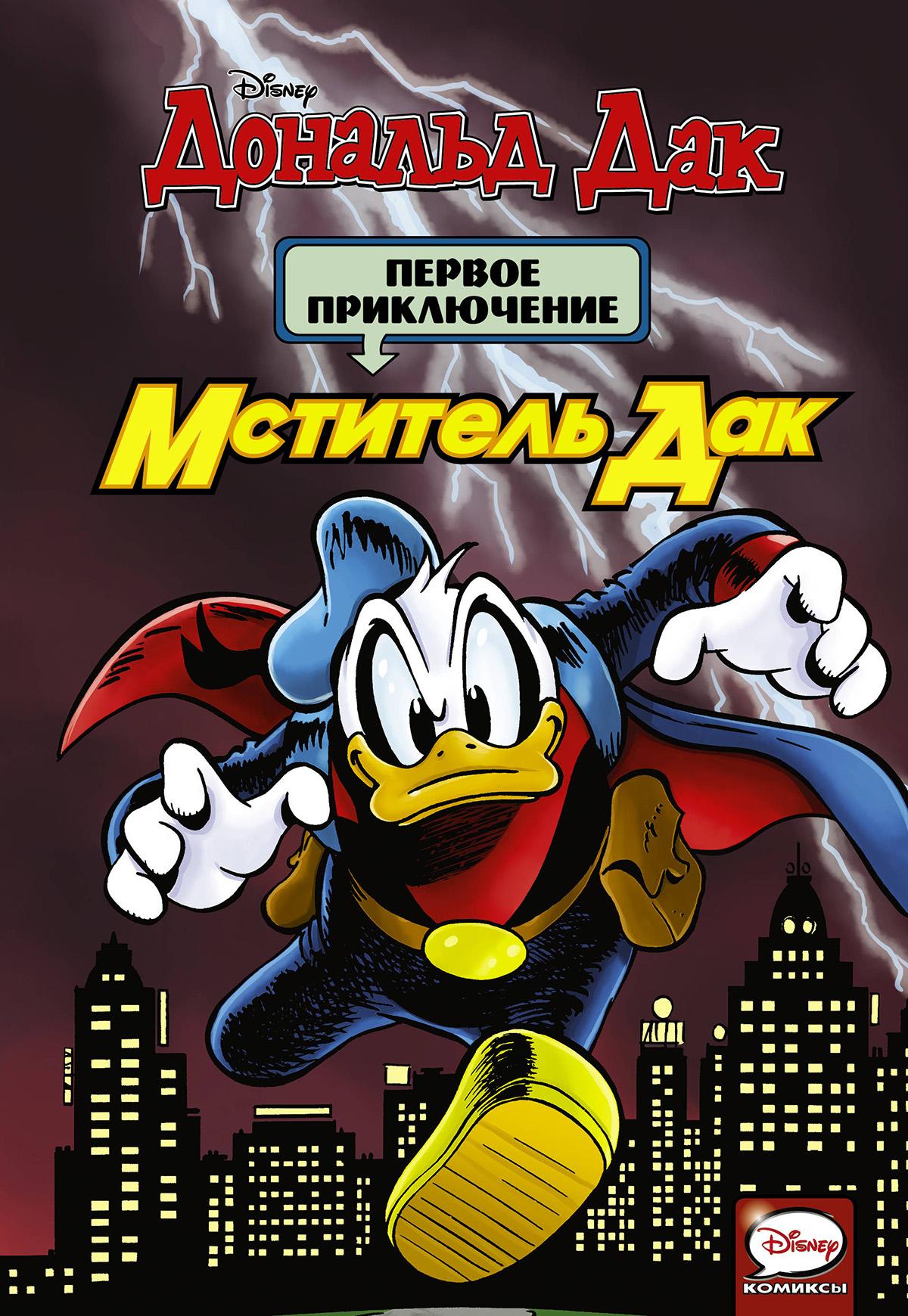Комикс Дональд Дак: Мститель Дак. Первое приключение
