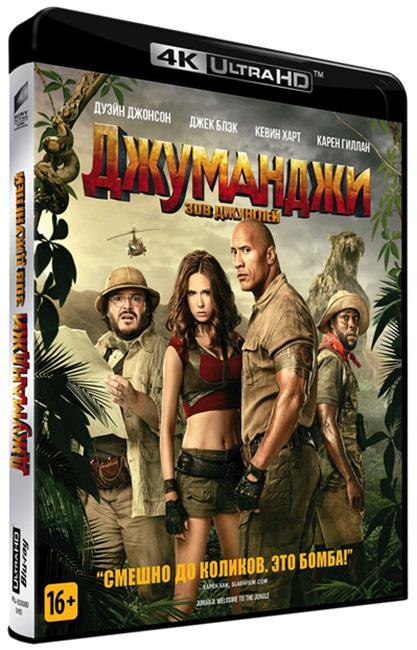 Джуманджи: Зов джунглей (Blu-ray 4K Ultra HD) фото