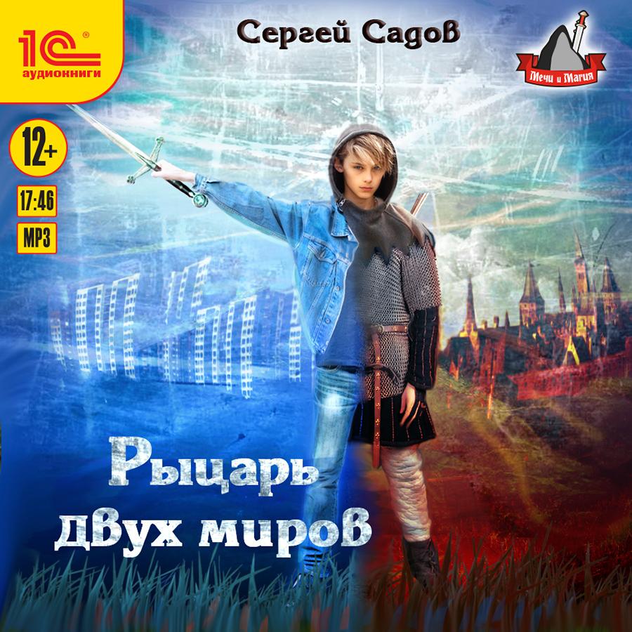 Сергей Садов Рыцарь ордена: Рыцарь двух миров (цифровая версия) (Цифровая версия)
