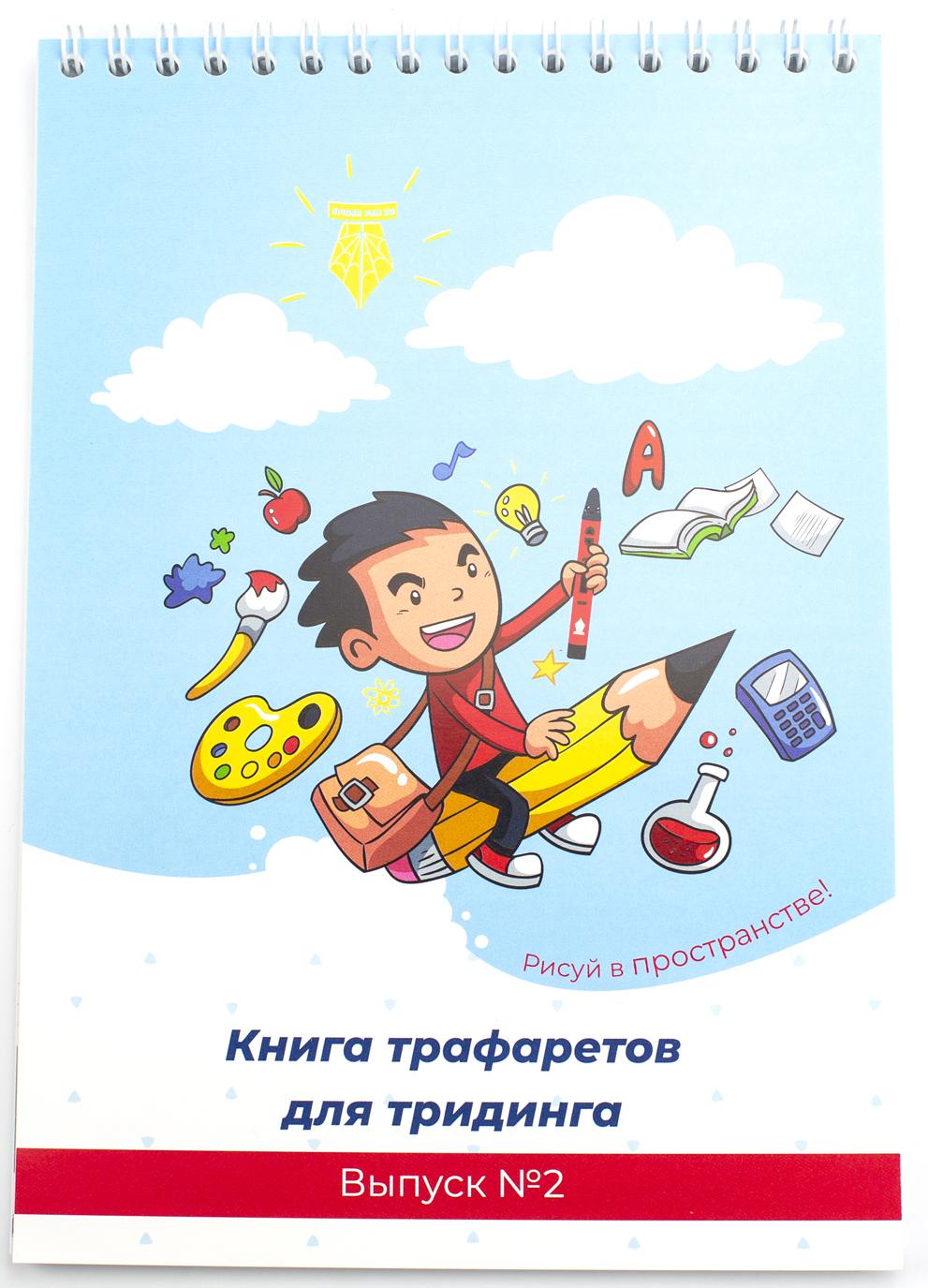 Книга трафаретов для 3Динга. Выпуск 2 фото