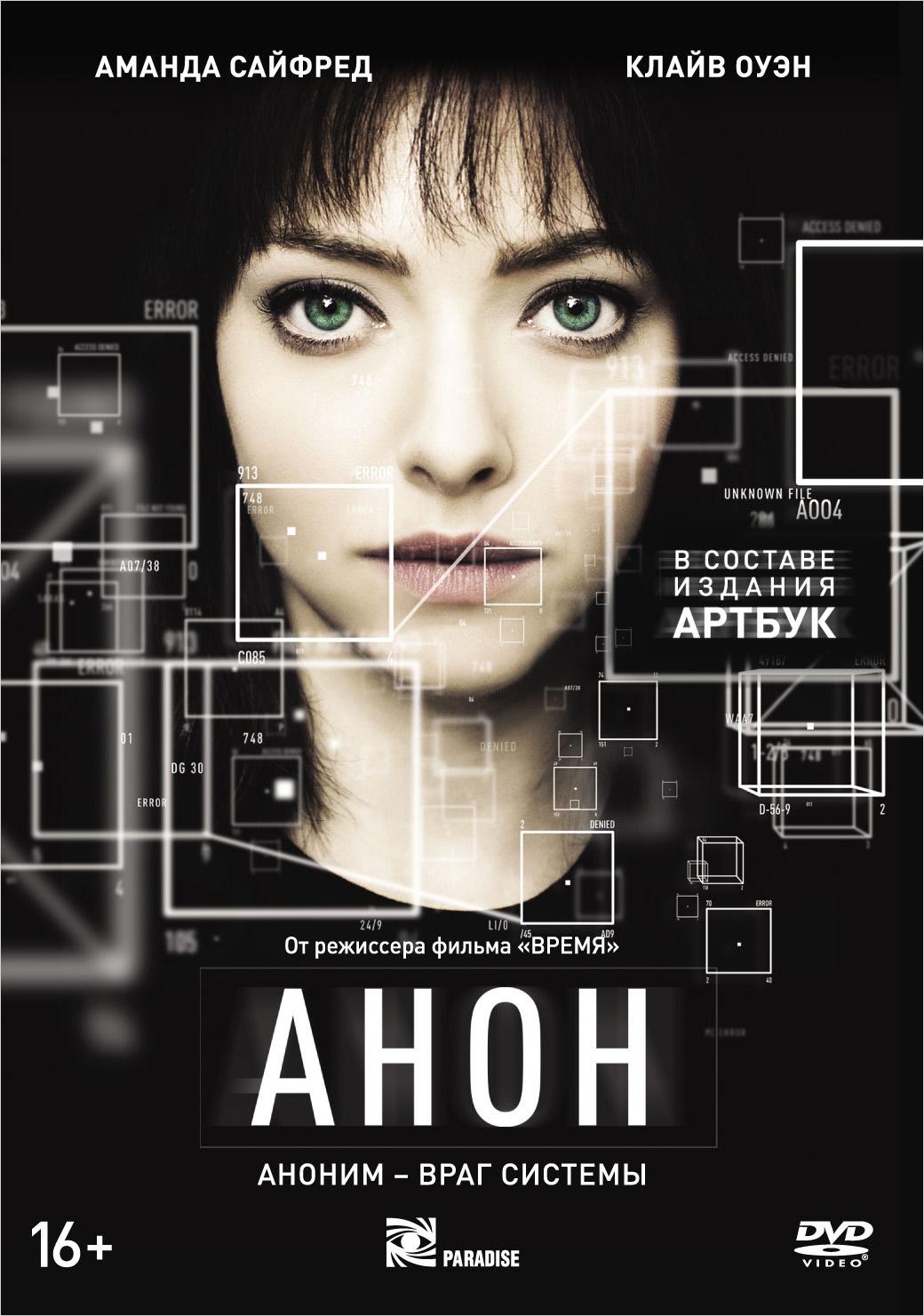Анон (DVD) фото