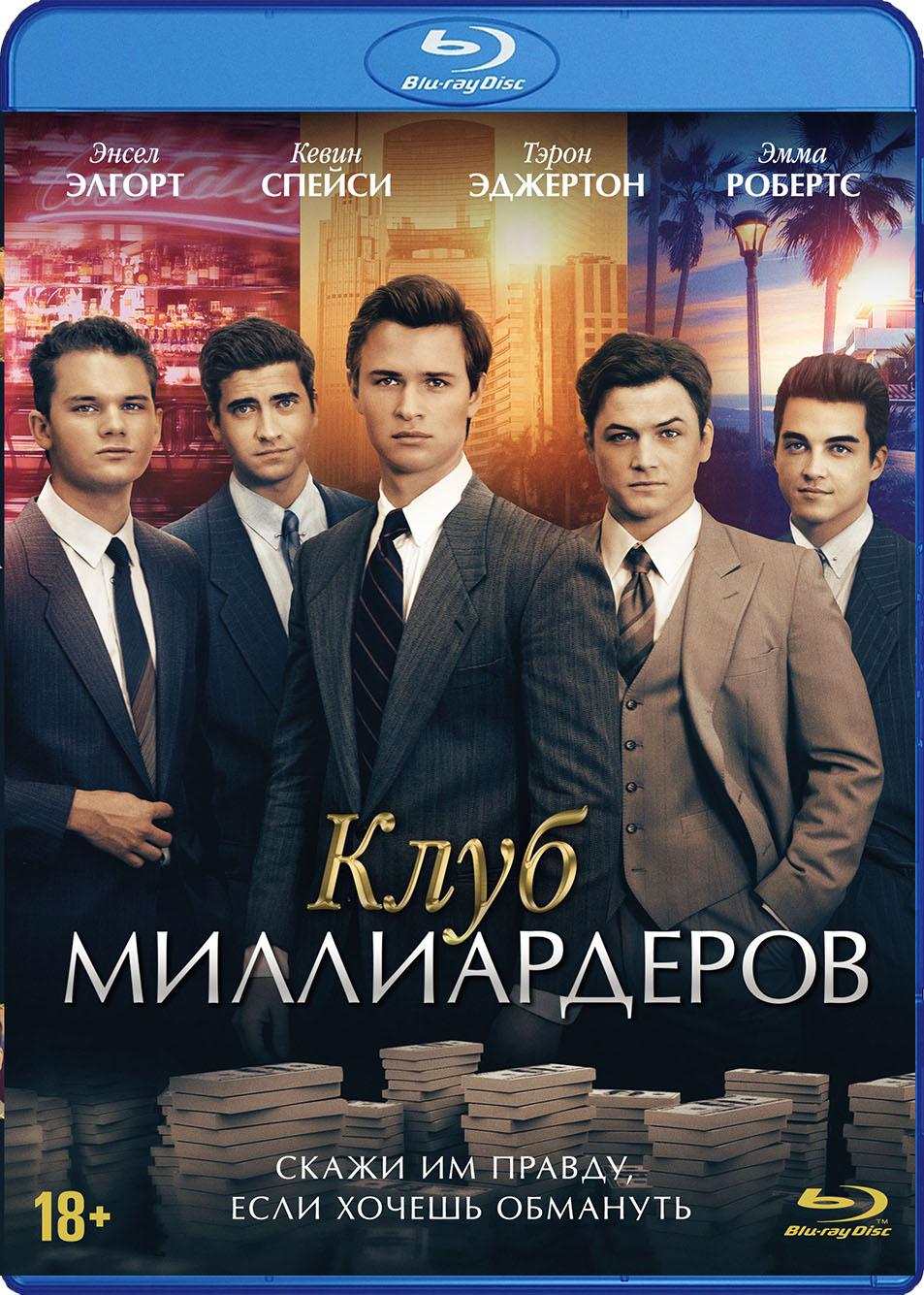 Клуб миллиардеров (Blu-ray) фото