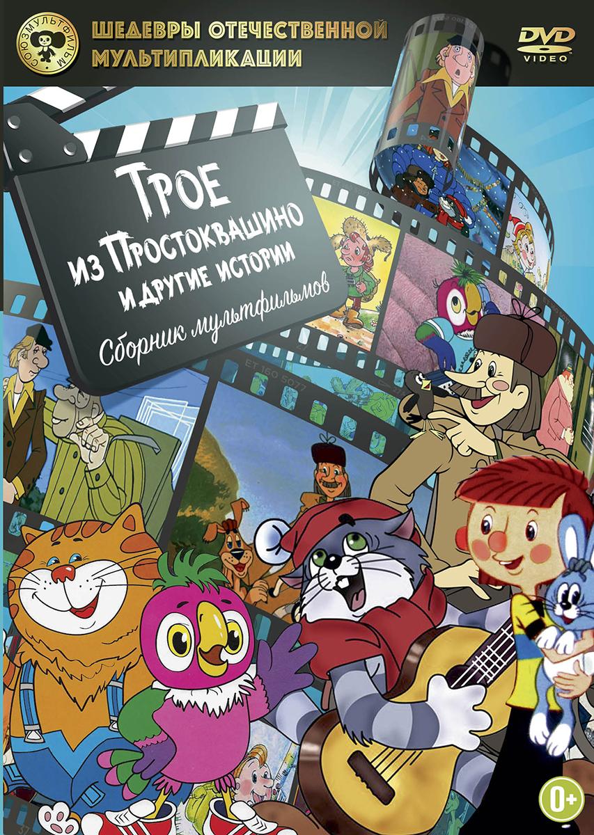 Шедевры отечественной мультипликации: Трое из Простоквашино и другие истории. Сборник мультфильмов (DVD) фото