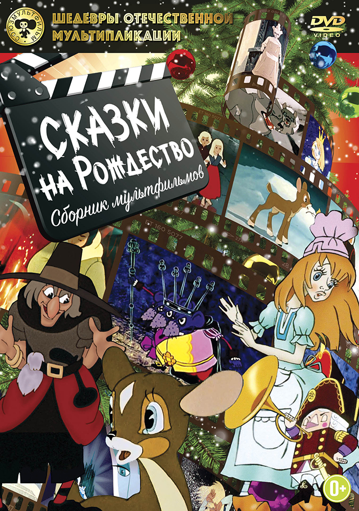 Шедевры отечественной мультипликации: Сказки на Рождество. Сборник мультфильмов (DVD) фото