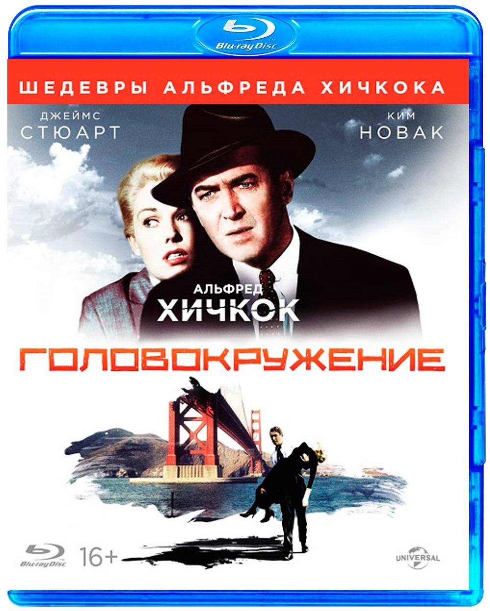 Головокружение (Blu-ray) фото