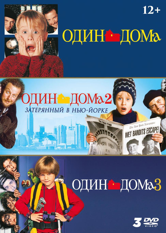 Один дома: Трилогия (3 DVD) фото