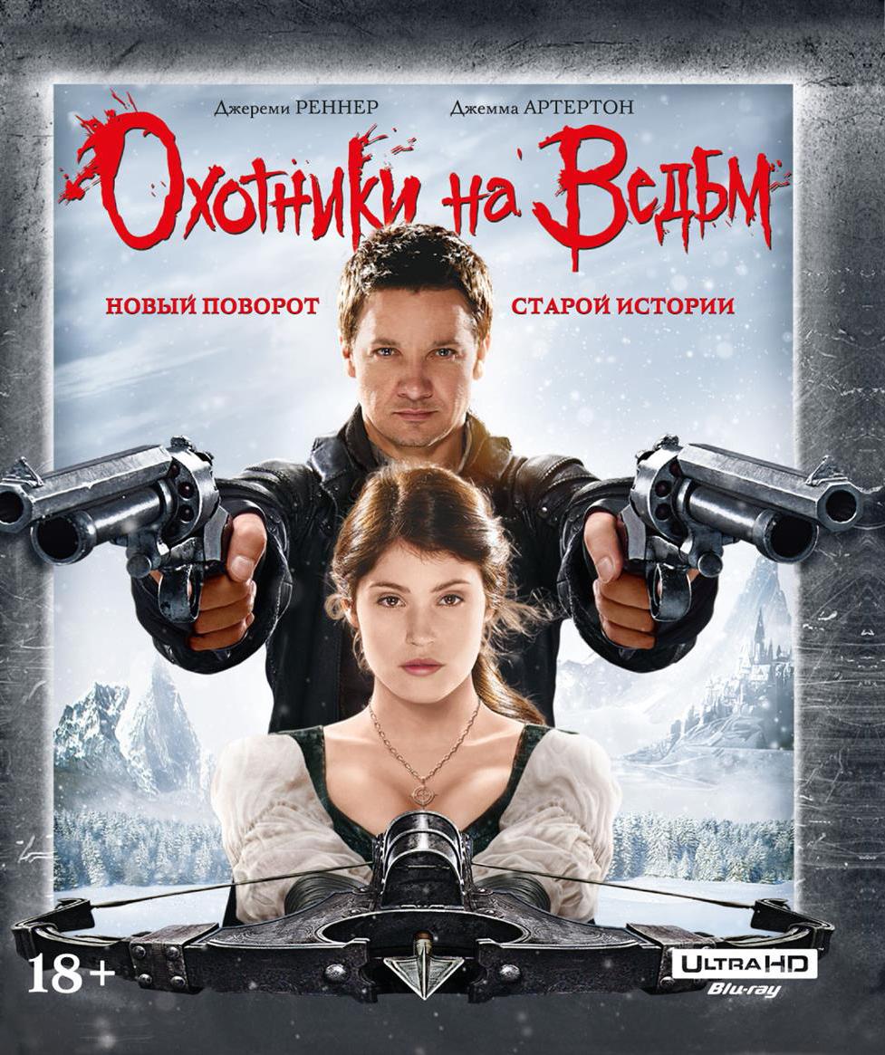 Охотники на ведьм (Blu-ray 4K Ultra HD) фото