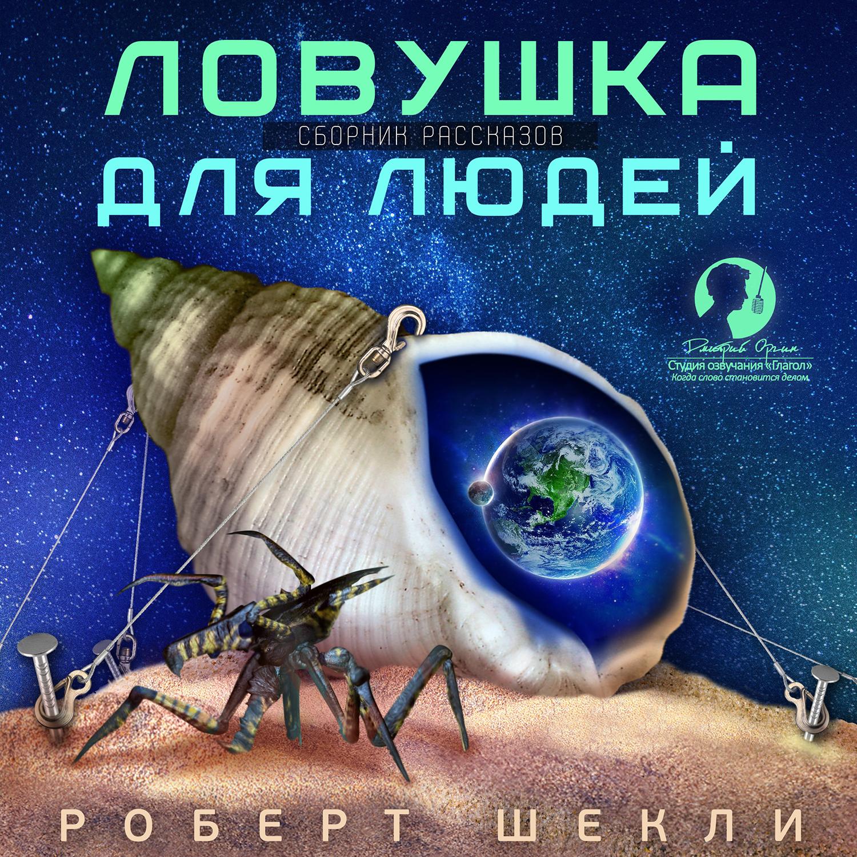 Роберт Шекли: Ловушка для людей. Сборник рассказов (цифровая версия) (Цифровая версия) фото