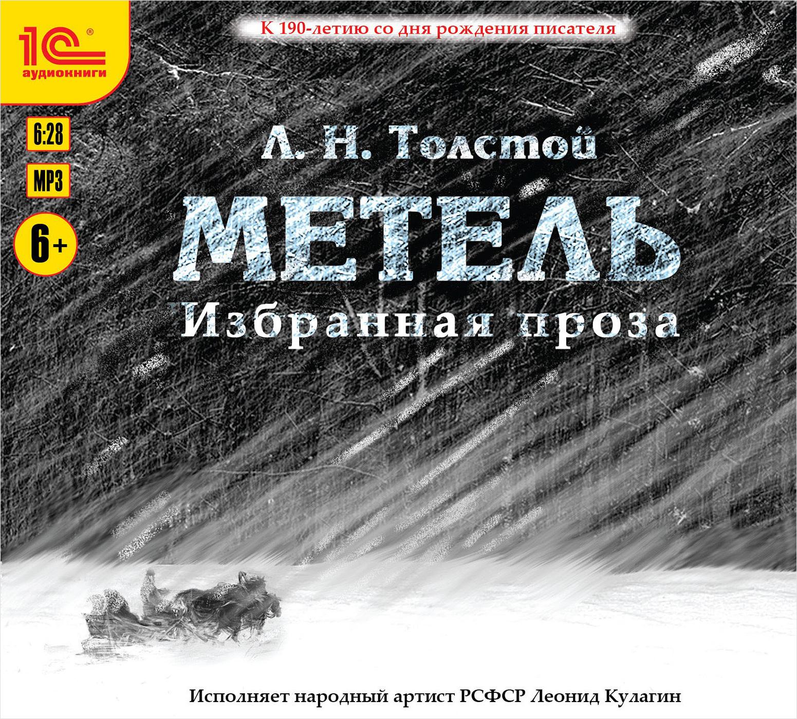 Толстой Л.Н. Лев Толстой: Метель. Избранная проза