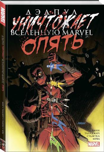 Комикс Дэдпул уничтожает вселенную Marvel: Опять фото
