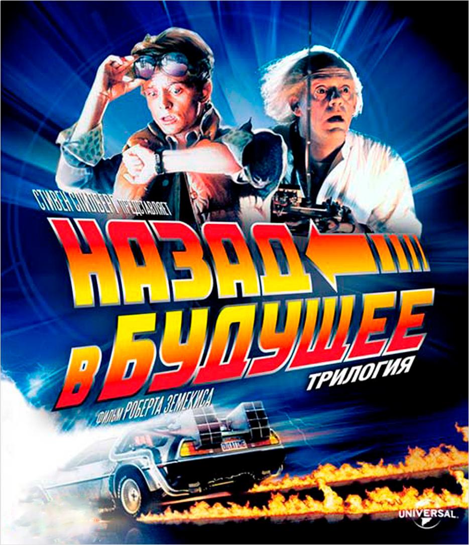 Назад в будущее: Трилогия (3 DVD) фото