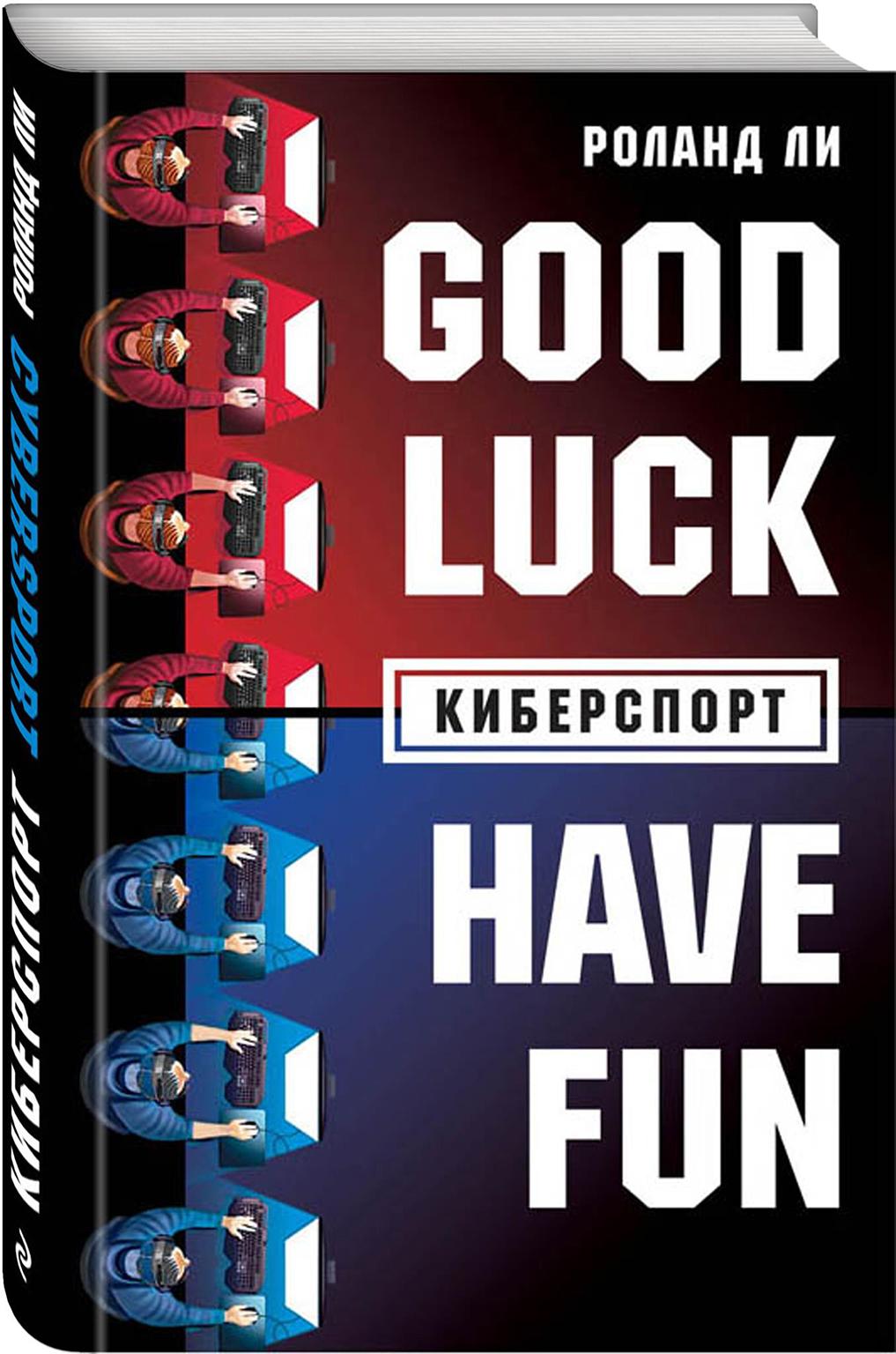 Киберспорт: Good Luck Have Fun! фото