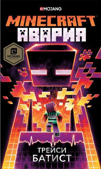 Трейси Батист Minecraft: Авария