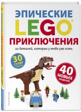 LEGO:Эпические приключения