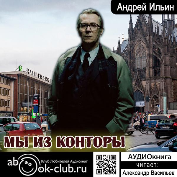 Андрей Ильин Обет молчания: Мы из Конторы. Книга 10 (цифровая версия) (Цифровая версия)