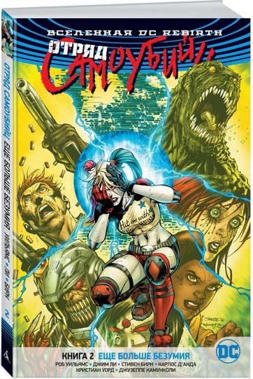 Комикс Вселенная DC Rebirth: Отряд Самоубийц – Ещё больше безумия. Книга 2 фото