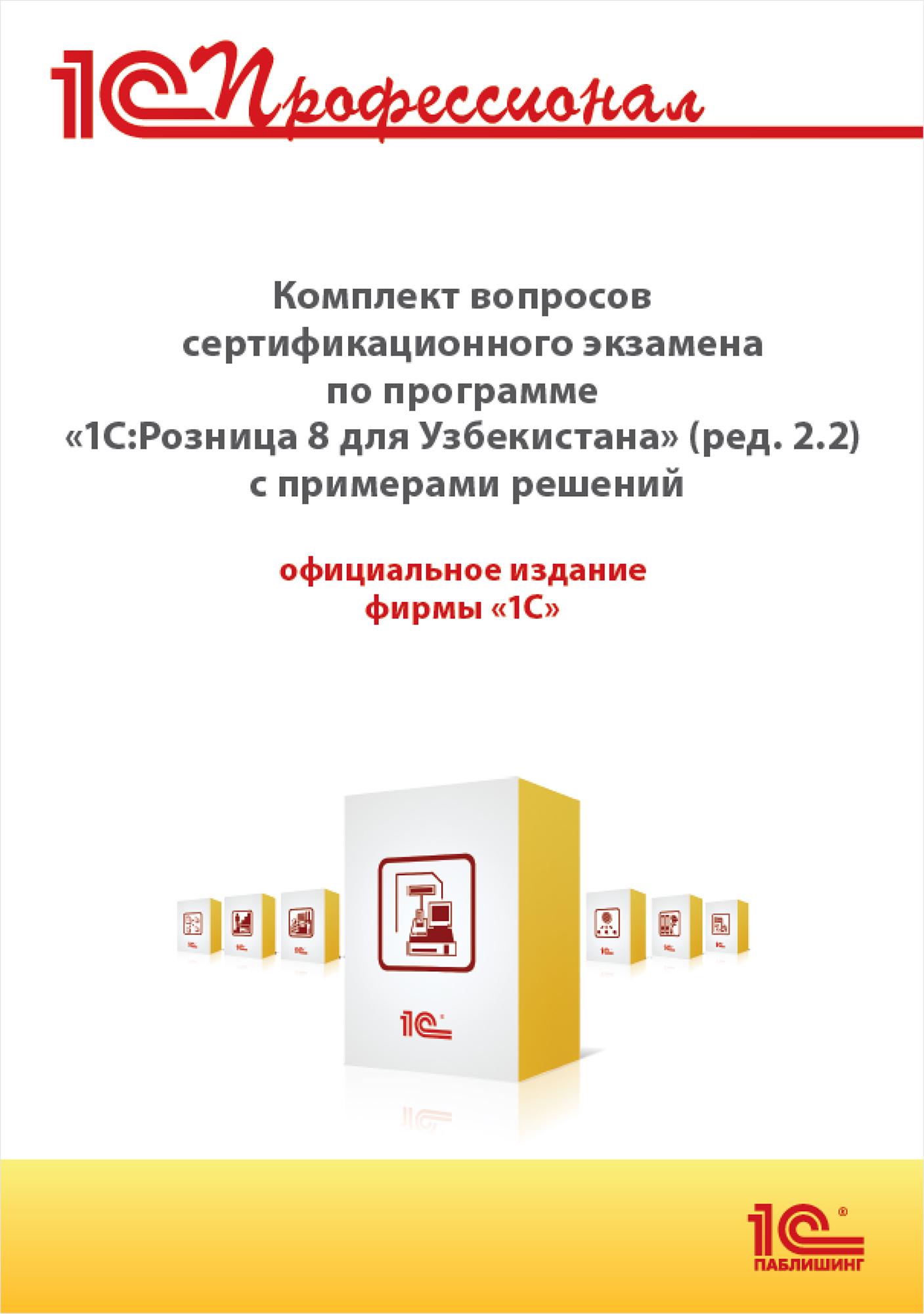 Комплект вопросов сертификационного экзамена 1С:Профессионал по программе по программе «1С:Управление компанией 8 для Узбекистана» (ред. 1.6) с примерами решений (цифровая версия) (Цифровая версия)