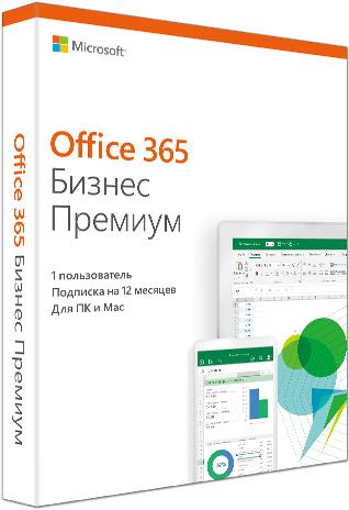 Microsoft Office 365 Бизнес Премиум. Русская лицензия [1 ПК / 1 год].