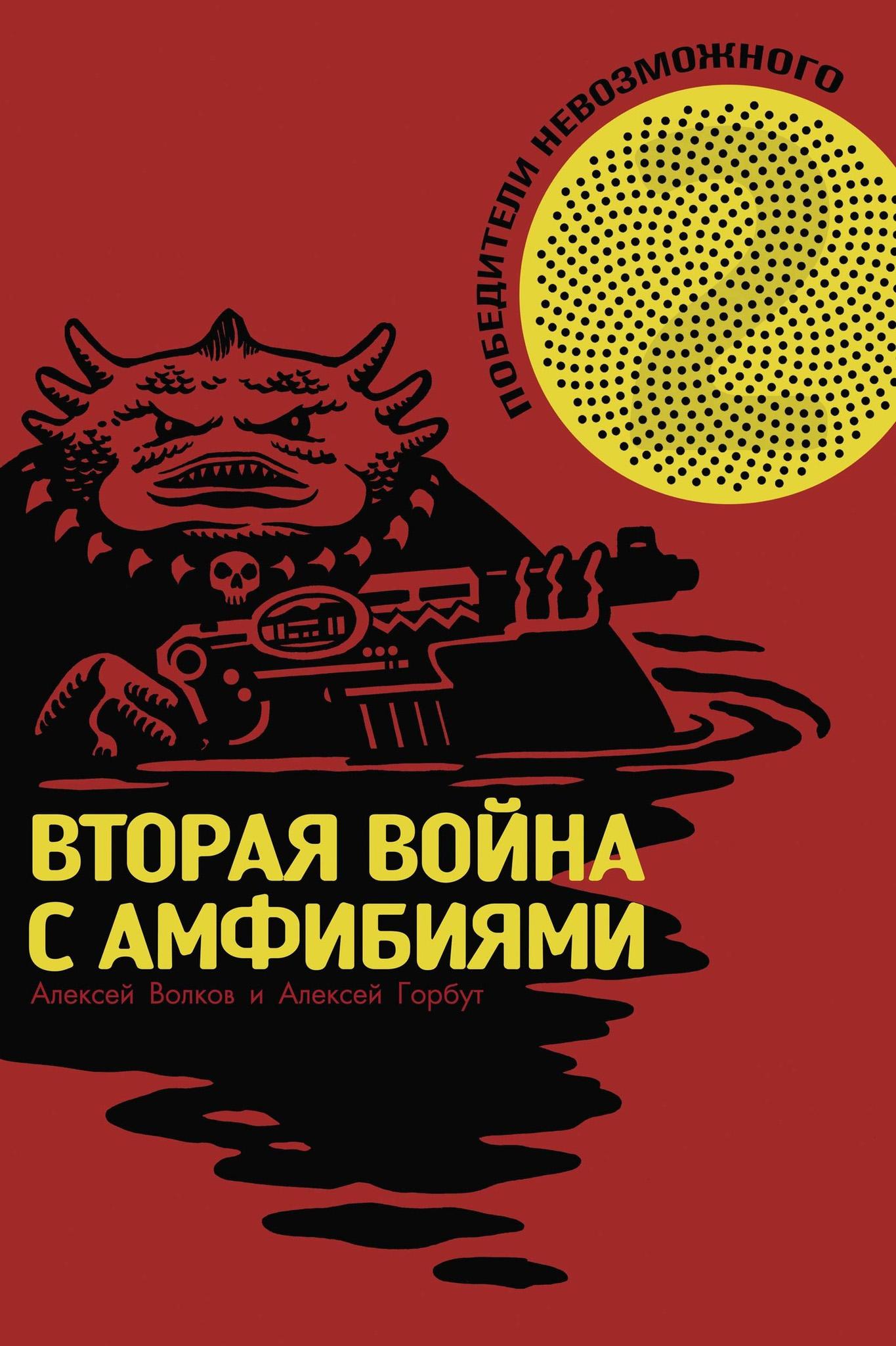 Алексей Волков, Горбут Комикс Победители невозможного: Вторая война с Амфибиями