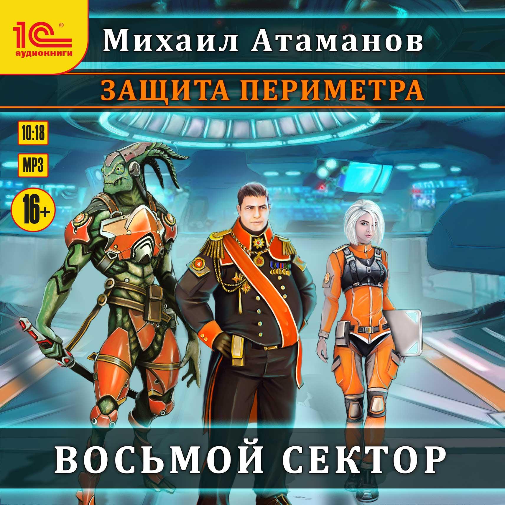 Михаил Атаманов Защита периметра: Восьмой сектор (цифровая версия) (Цифровая версия)