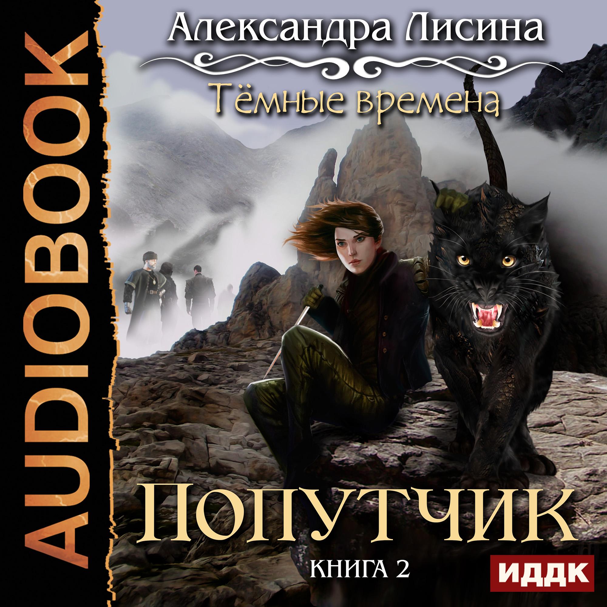Лисина Александра Темные времена: Попутчик. Книга 2 (цифровая версия) (Цифровая версия)