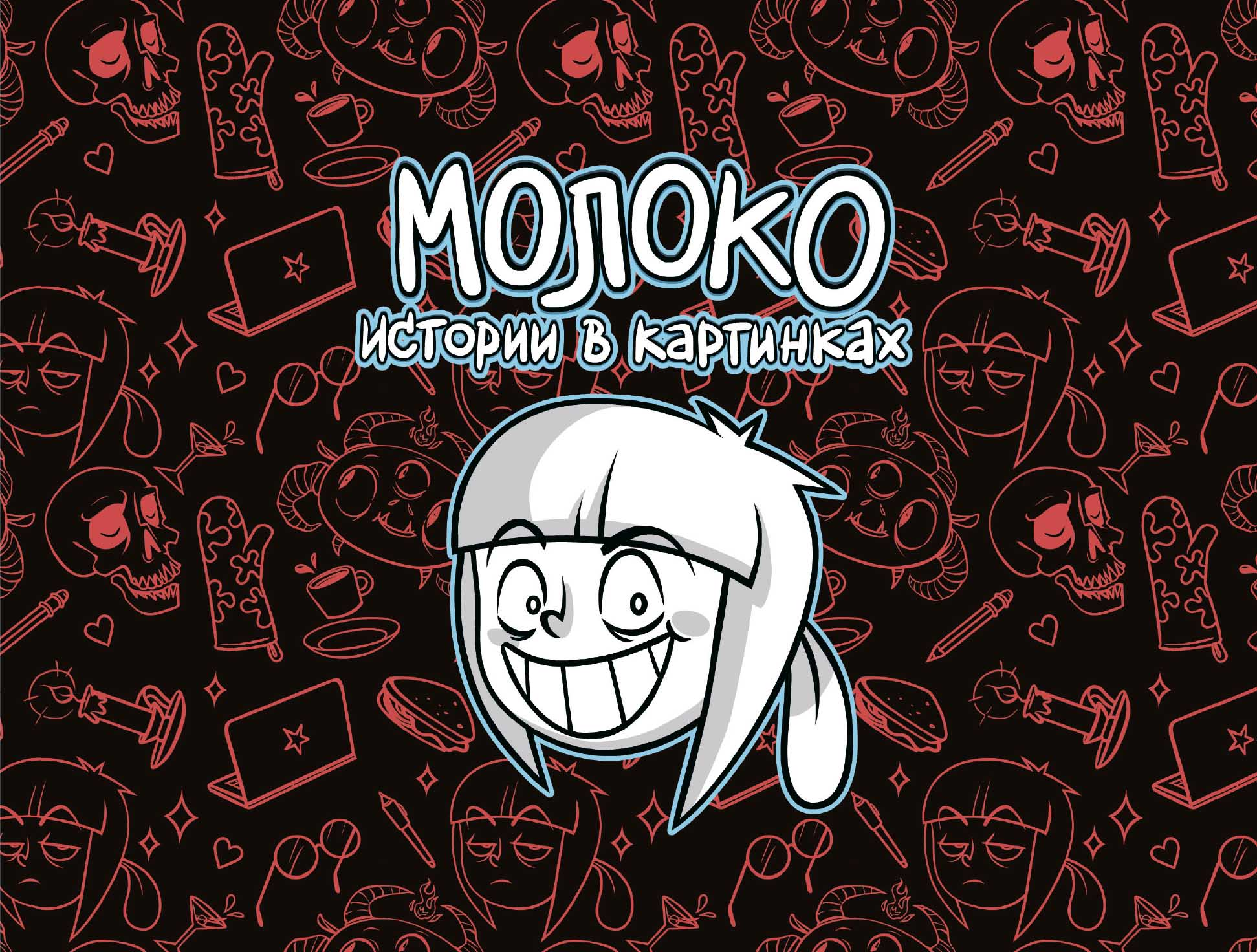 Комикс Молоко: Истории в картинках