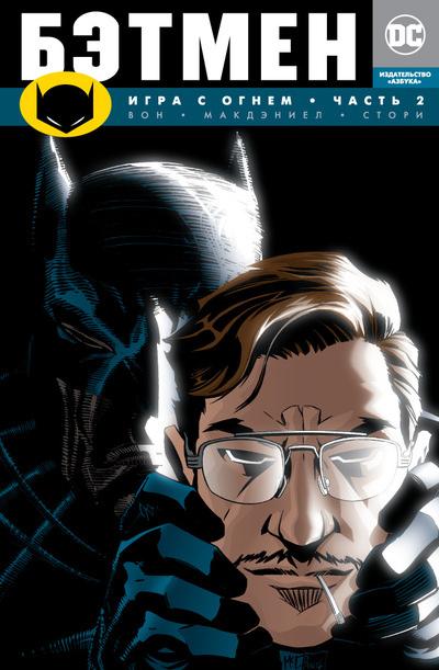 Брайан К. Вон, Скотт МакДэниел, Карл Стори Комикс Бэтмен: Игра с огнем. Часть 2