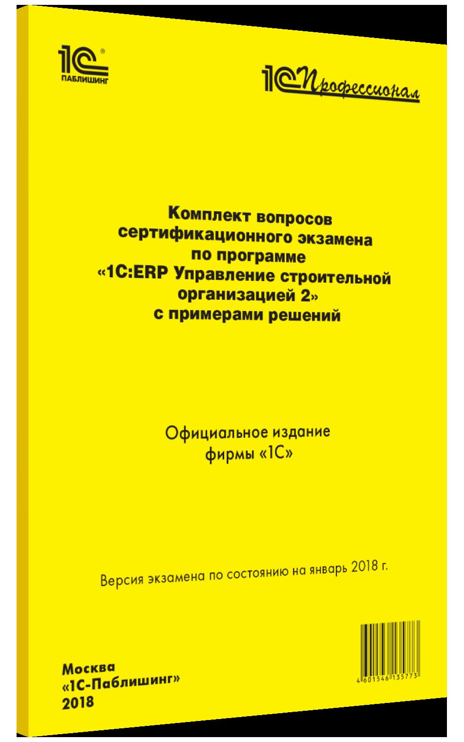 Комплект вопросов сертификационного экзамена по программе «1С:ERP. Управление строительной организацией 2» с примерами решений фото