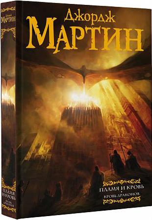 Пламя и кровь: Кровь драконов. Книга 1 фото