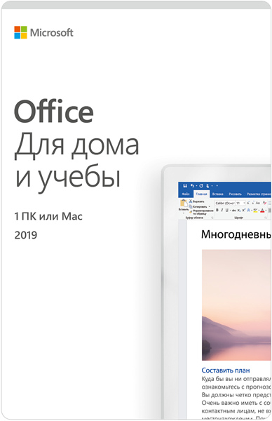 Microsoft Office для дома и учебы 2019. Мультиязычная лицензия [PC, Цифровая версия] (Цифровая версия)