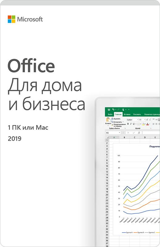 Microsoft Office для дома и бизнеса 2019. Мультиязычная лицензия [PC, Цифровая версия] (Цифровая версия)