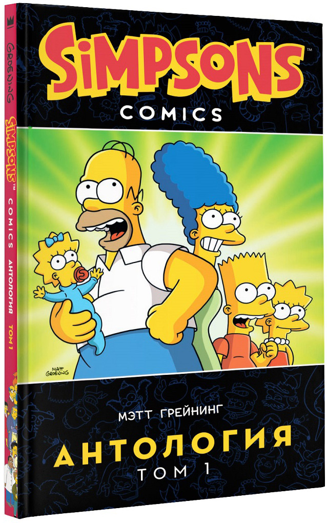 Комикс Simpsons: Антология. Том 1 фото