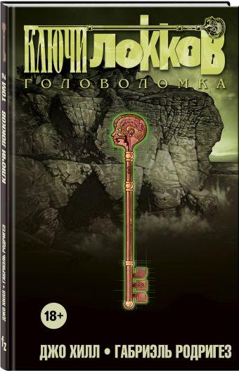 Комикс Ключи Локков: Головоломка. Том 2 фото