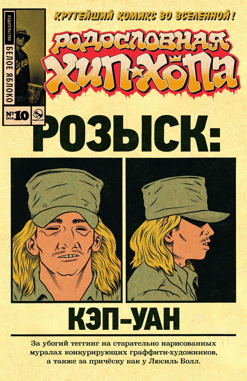 Комикс Родословная хип-хопа №10 фото