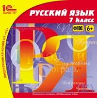 1С:Школа. Русский язык, 7 класс. Издание 2 фото