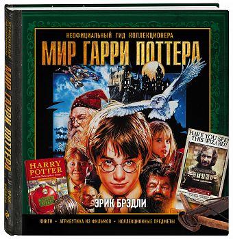 Мир Гарри Поттера: Неофициальный гид коллекционера фото