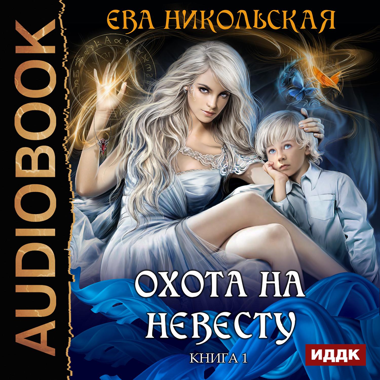 Ева Никольская Охота на невесту. Книга 1 (цифровая версия) (Цифровая версия)