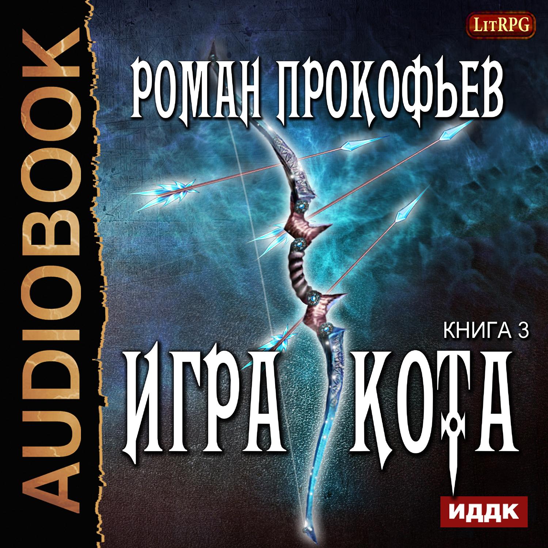Игра Кота. Книга 3 (цифровая версия) (Цифровая версия)