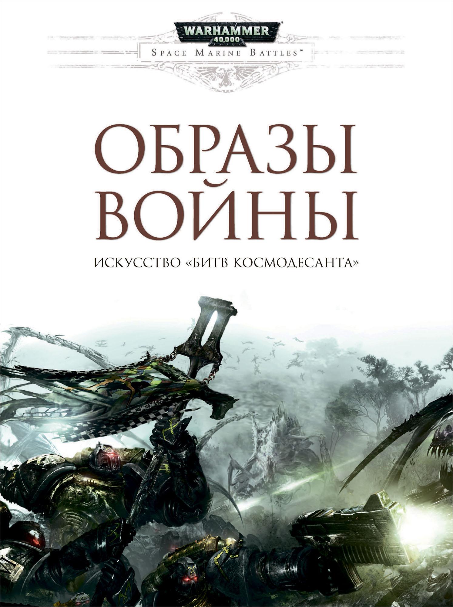 Артбук Warhammer 40 000: Образы войны – Искусство Битв космодесанта фото