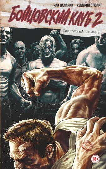 Комикс Бойцовский клуб 2: Спокойный гамбит. Полное издание